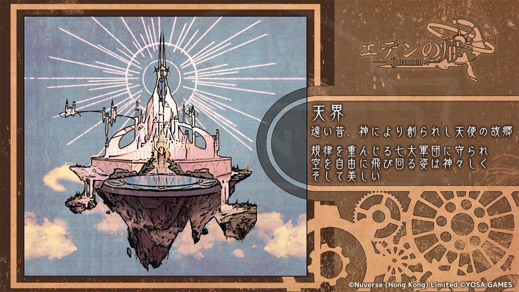 エデンの扉 『天界』紹介イメージ
