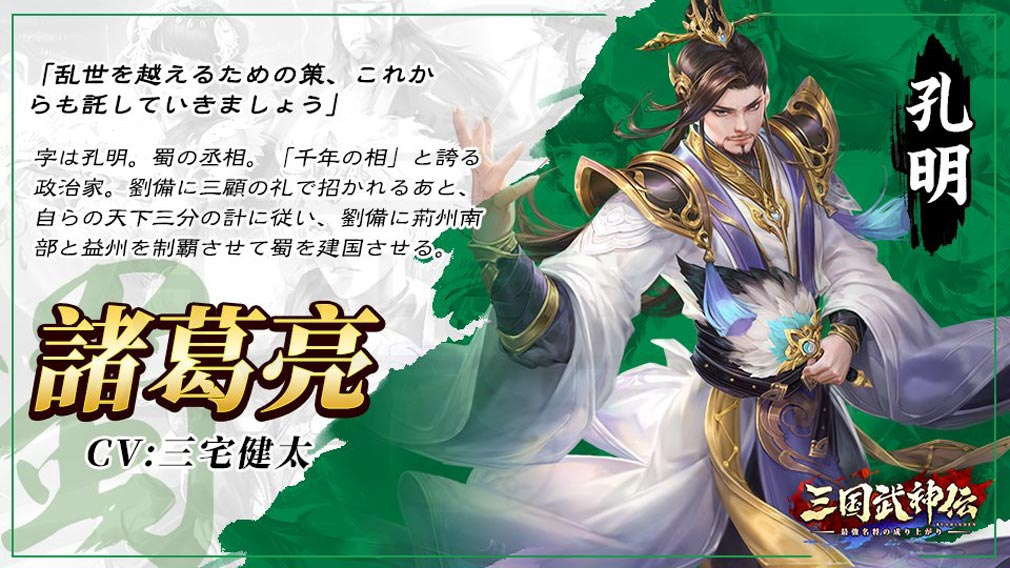 三国武神伝 最強名将の成り上がり キャラクター『諸葛亮』紹介イメージ