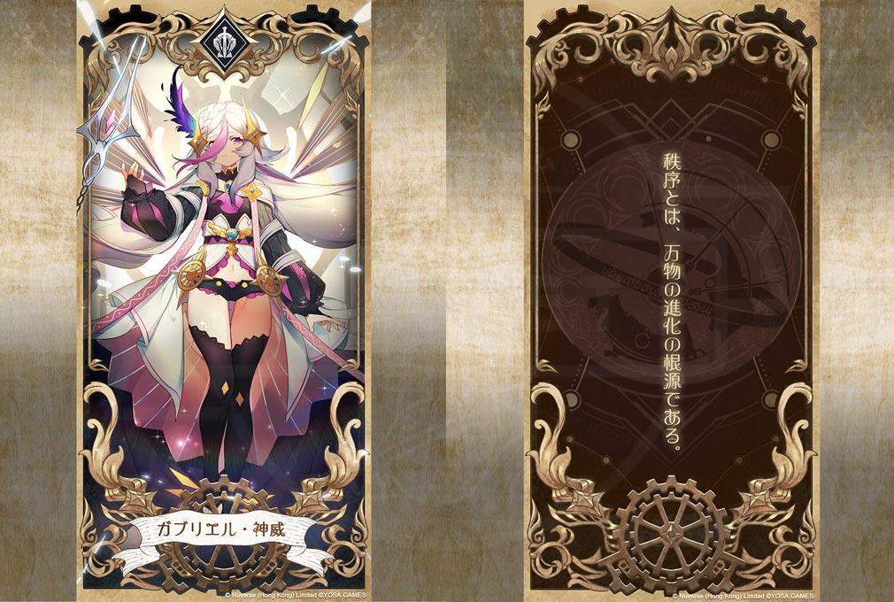 エデンの扉 絆カード『ガブリエル・神威』紹介イメージ