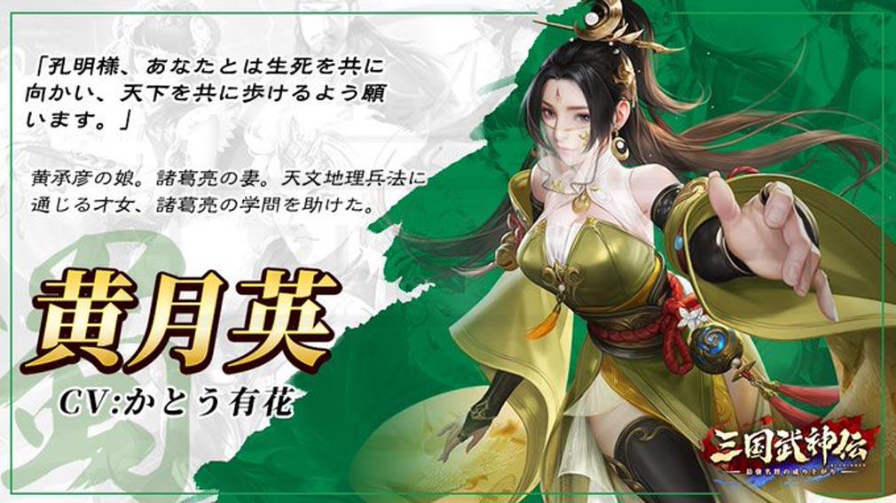 三国武神伝 最強名将の成り上がり キャラクター『黄月英』紹介イメージ
