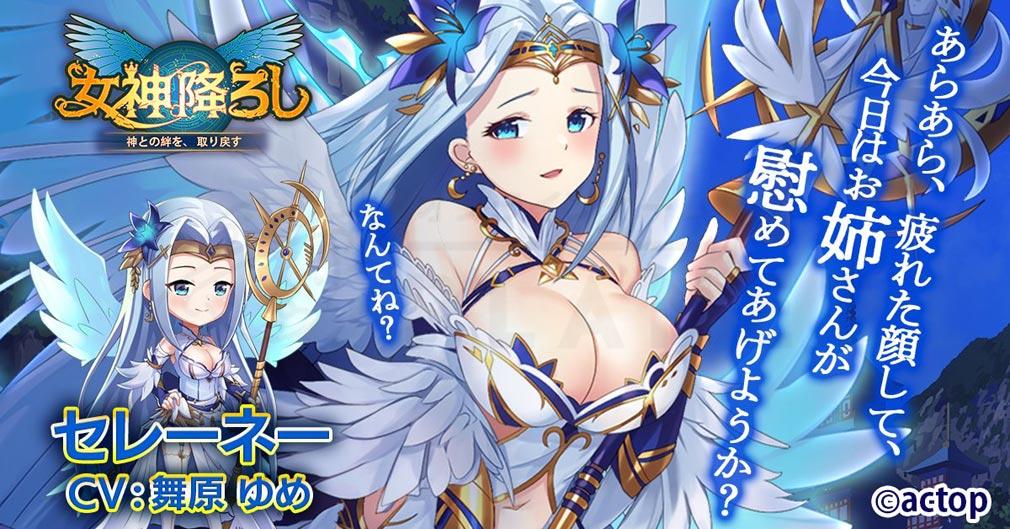 女神降ろし キャラクター『セレーネー』紹介イメージ