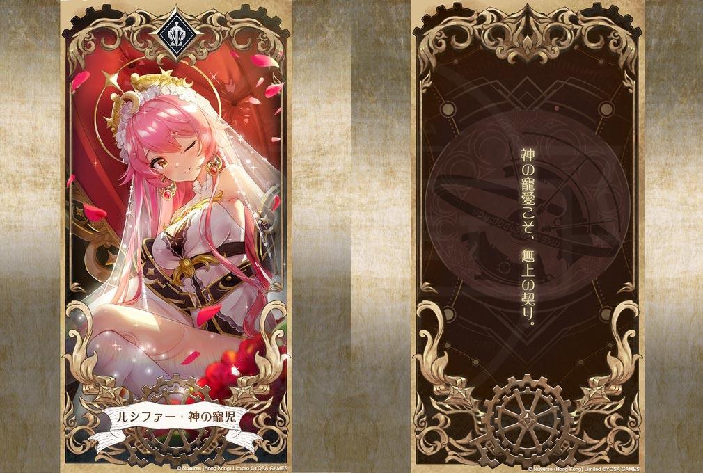 エデンの扉 絆カード『ルシファー・神の寵児』紹介イメージ