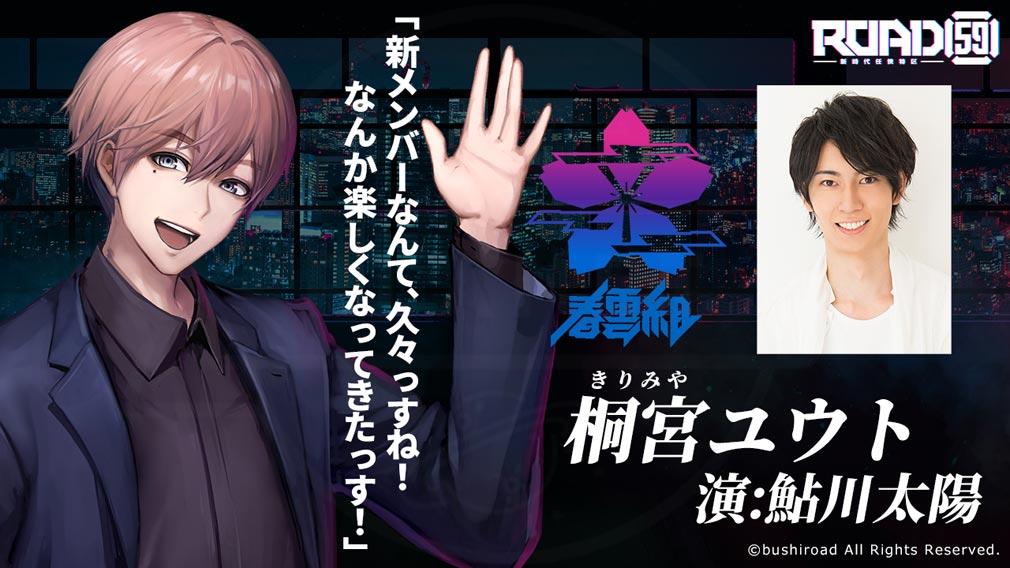 ROAD59 新時代任侠特区 キャラクター『桐宮 ユウト』紹介イメージ
