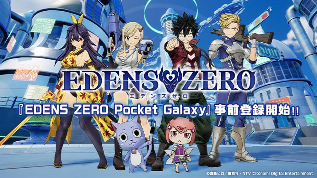 EDENS ZERO Pocket Galaxy(エデンズゼロ ポケットギャラクシー)ポケギャラ