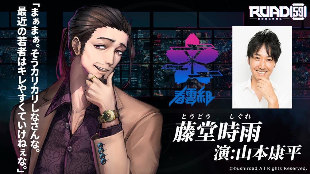 ROAD59 新時代任侠特区 キャラクター『藤堂 時雨』紹介イメージ