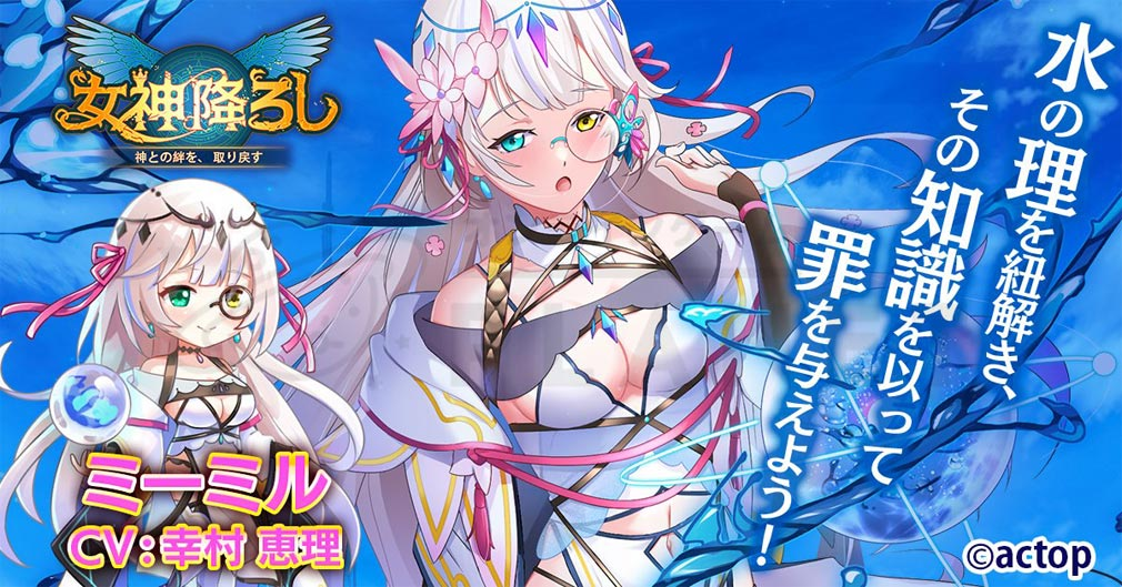 女神降ろし キャラクター『ミーミル』紹介イメージ