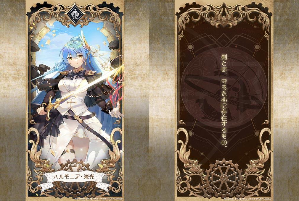 エデンの扉 絆カード『ハルモニア・栄光』紹介イメージ