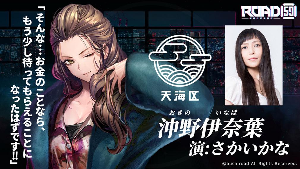 ROAD59 新時代任侠特区 キャラクター『沖野 伊奈葉』紹介イメージ