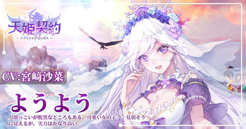 天姫契約 ファイナルプリンセス キャラクター『ようよう』紹介イメージ