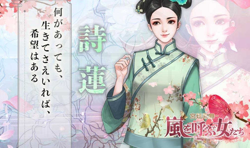 宮廷乱舞 嵐を呼ぶ女たち キャラクター『詩蓮』紹介イメージ