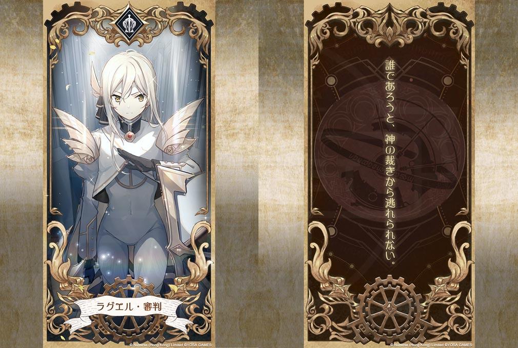 エデンの扉 絆カード『ラグエル・審判』紹介イメージ