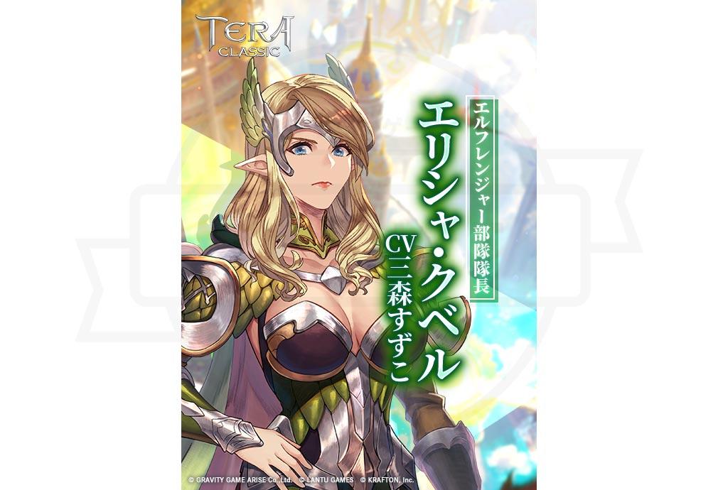 テラクラシック(TERA CLASSIC) キャラクター『エリシャ』紹介イメージ