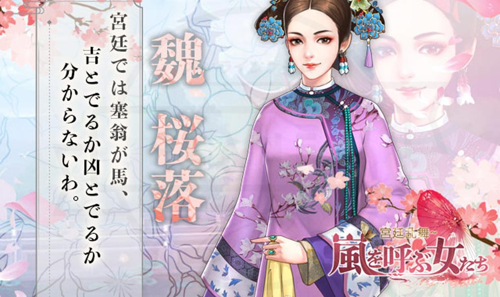 宮廷乱舞 嵐を呼ぶ女たち キャラクター『魏桜落(ギオウラク)』紹介イメージ