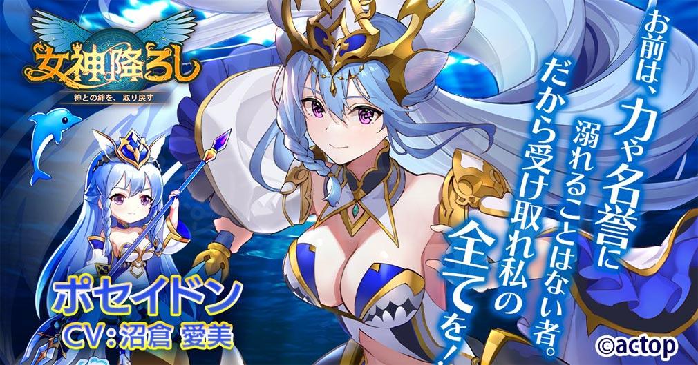 女神降ろし キャラクター『ポセイドン』紹介イメージ