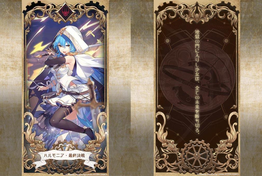エデンの扉 絆カード『ハルモニア・最終決戦』紹介イメージ