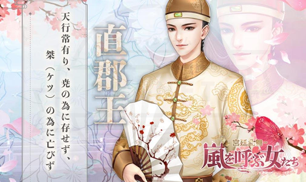 宮廷乱舞 嵐を呼ぶ女たち キャラクター『直郡王』紹介イメージ