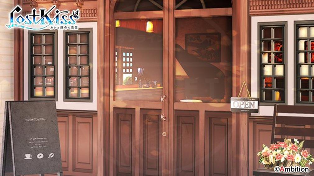 Lost Kiss カレと運命の恋愛 『Cafe Soleil(カフェ ソレイユ)』紹介イメージ