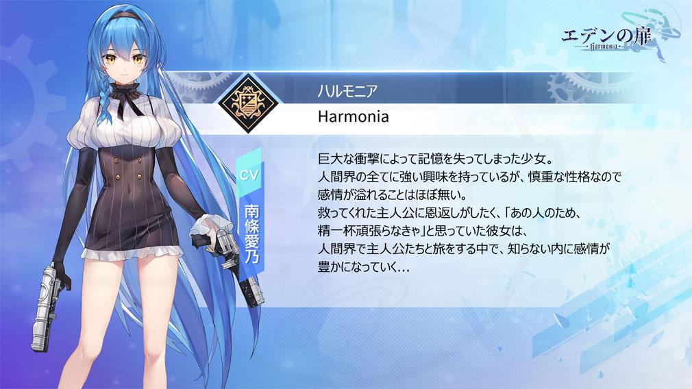 エデンの扉 キャラクター『ハルモニア』紹介イメージ