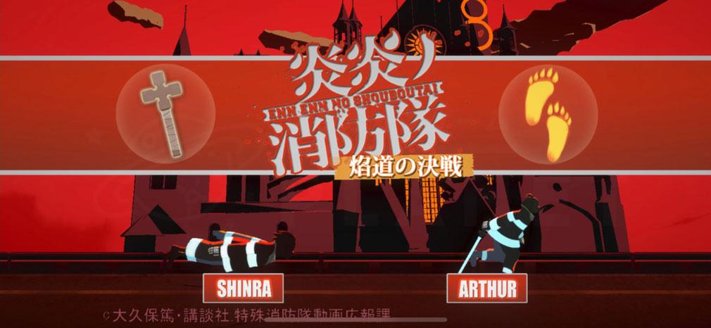 炎炎ノ消防隊 焰道の決戦 『シンラ』か『アーサー』を選択するスクリーンショット