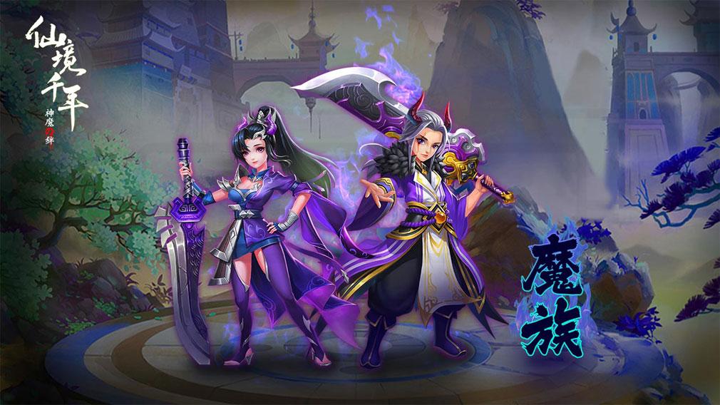 仙境千年:神魔の絆 種族『魔族』紹介イメージ