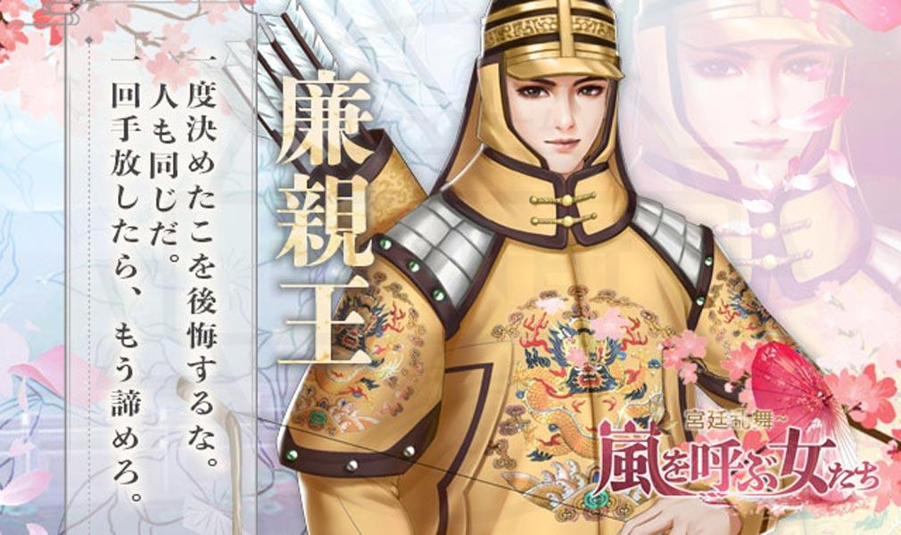 宮廷乱舞 嵐を呼ぶ女たち キャラクター『廉親王』紹介イメージ