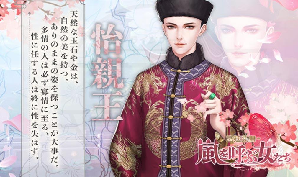 宮廷乱舞 嵐を呼ぶ女たち キャラクター『怡親王』紹介イメージ
