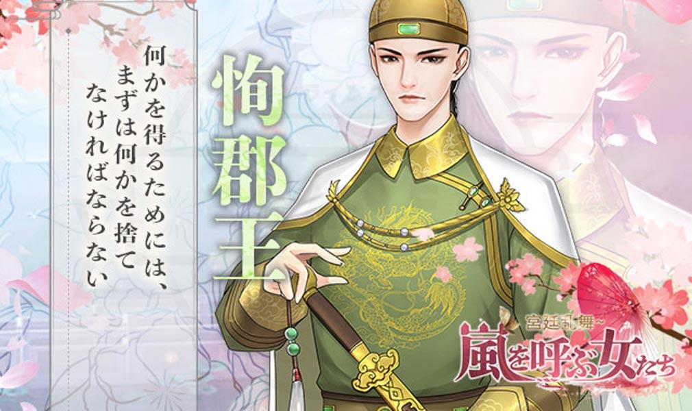 宮廷乱舞 嵐を呼ぶ女たち キャラクター『恂郡王』紹介イメージ