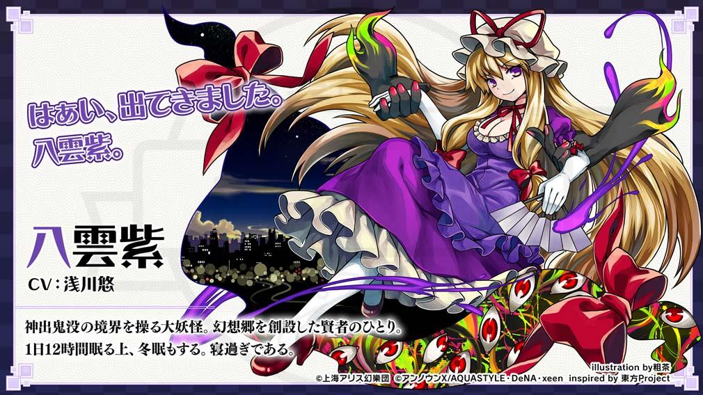 東方ダンマクカグラ(ダンカグ) キャラクター『八雲 紫』紹介イメージ