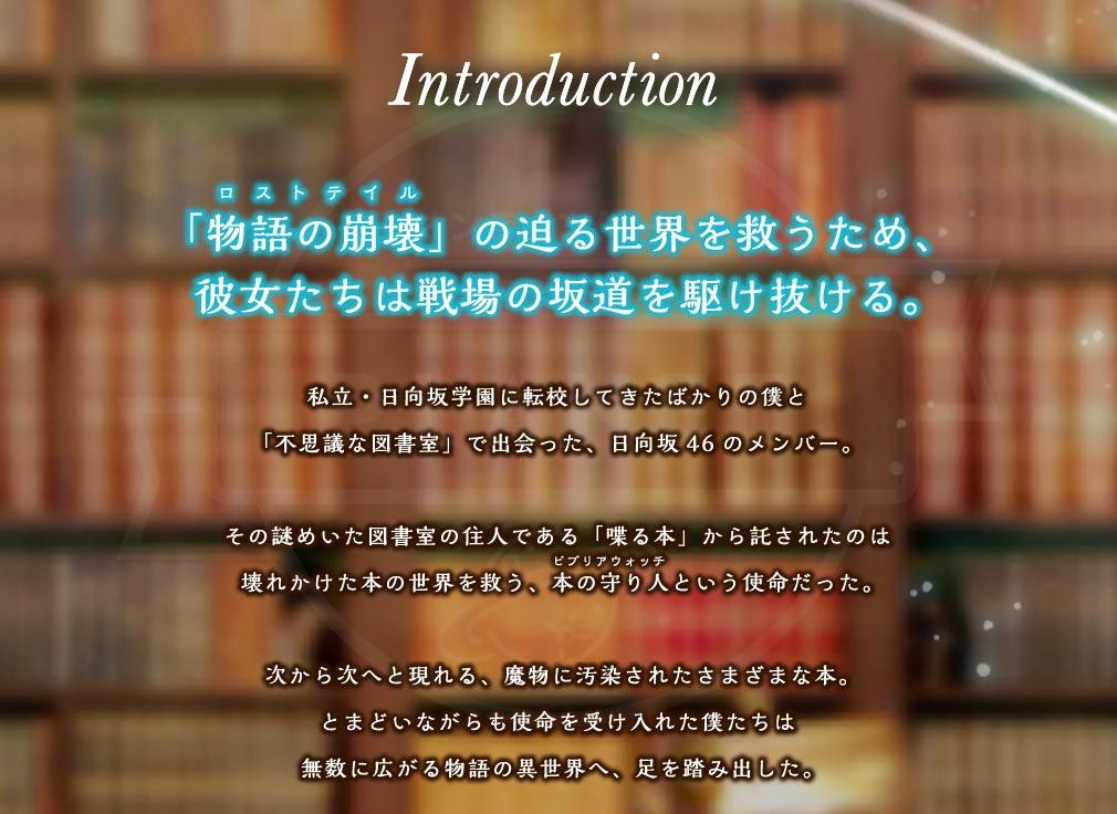 日向坂46とふしぎな図書室(ひな図書) 物語紹介イメージ