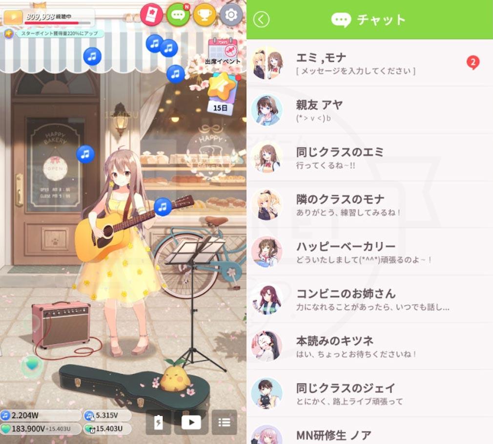 ギター少女 路上ライブ、チャット紹介イメージ