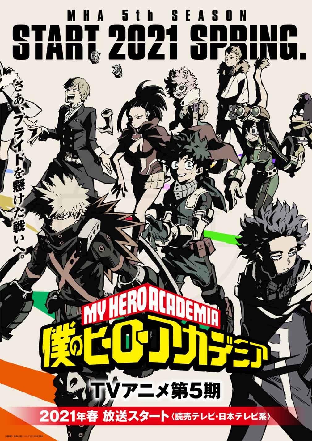 『僕のヒーローアカデミア』TVアニメ第5期放送予定紹介イメージ
