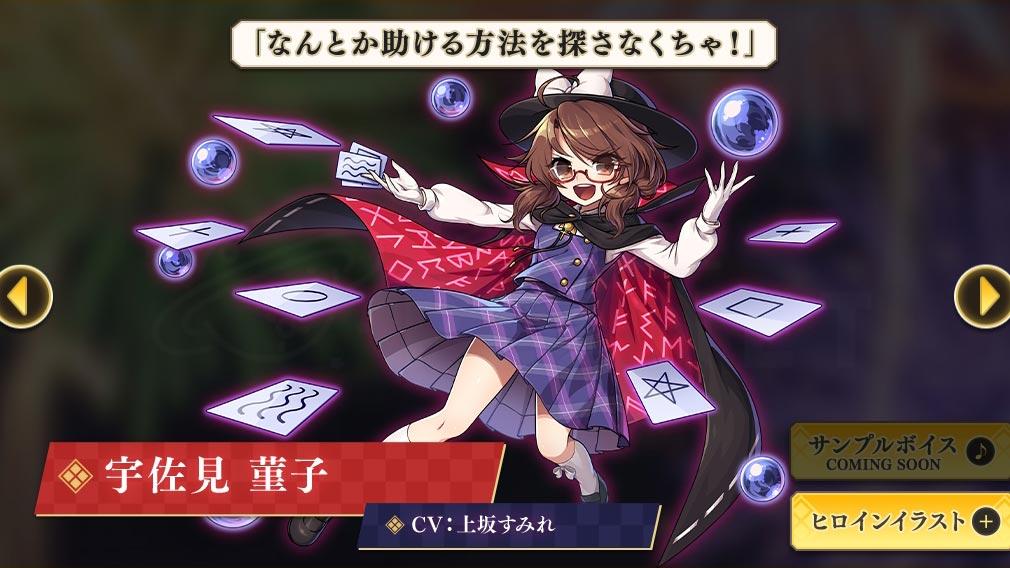 東方ダンマクカグラ(ダンカグ) キャラクター『宇佐見 菫子』紹介イメージ