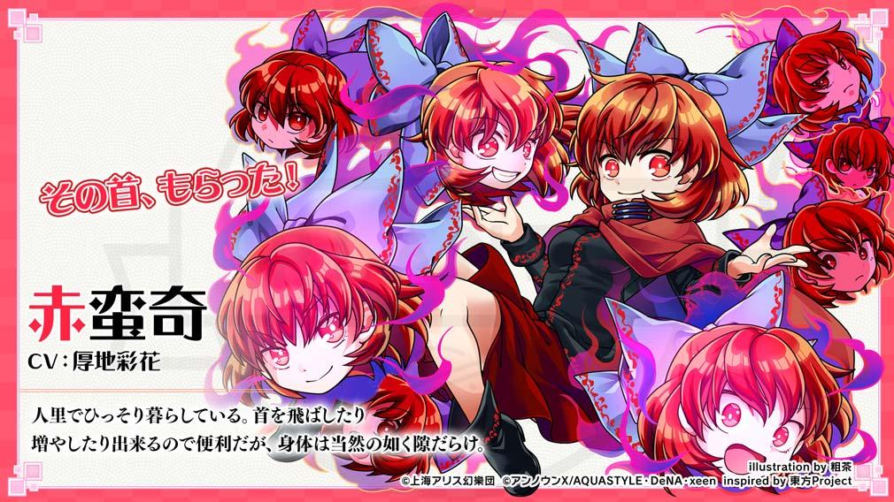 東方ダンマクカグラ(ダンカグ) キャラクター『赤蛮奇』紹介イメージ
