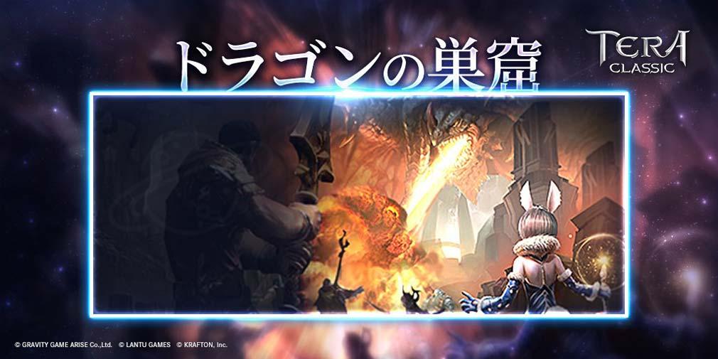 テラクラシック(TERA CLASSIC) 『ドラゴンの巣窟』紹介イメージ
