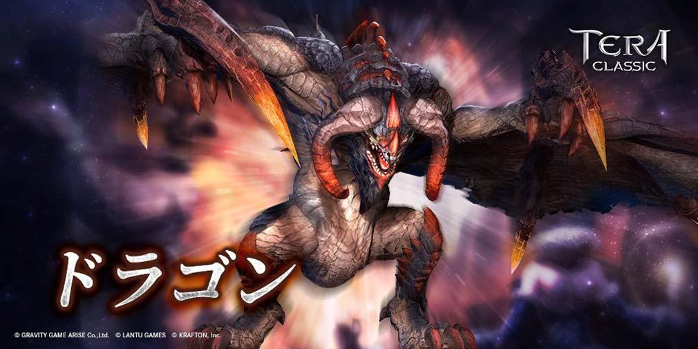 テラクラシック(TERA CLASSIC) 『ドラゴン』紹介イメージ