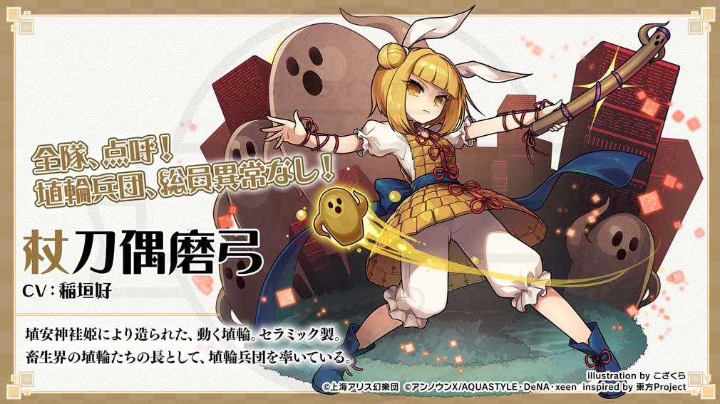 東方ダンマクカグラ(ダンカグ) キャラクター『杖刀偶 磨弓』紹介イメージ