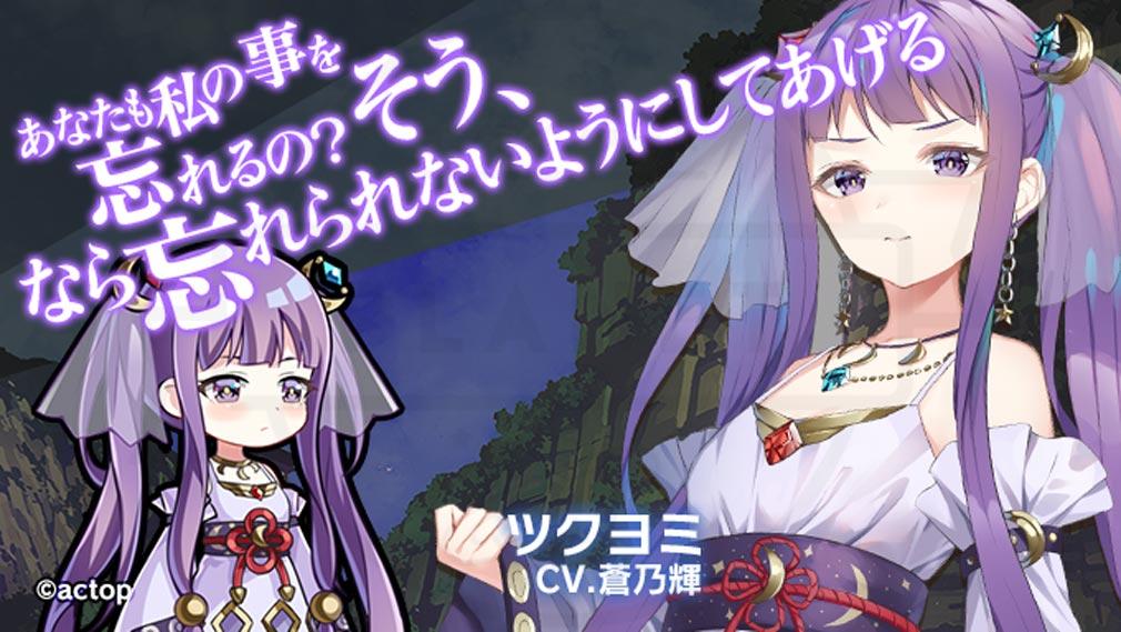 女神降ろし キャラクター『ツクヨミ』紹介イメージ