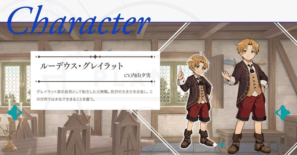 無職転生 ゲームになっても本気だす キャラクター『ルーデウス・グレイラット』紹介イメージ