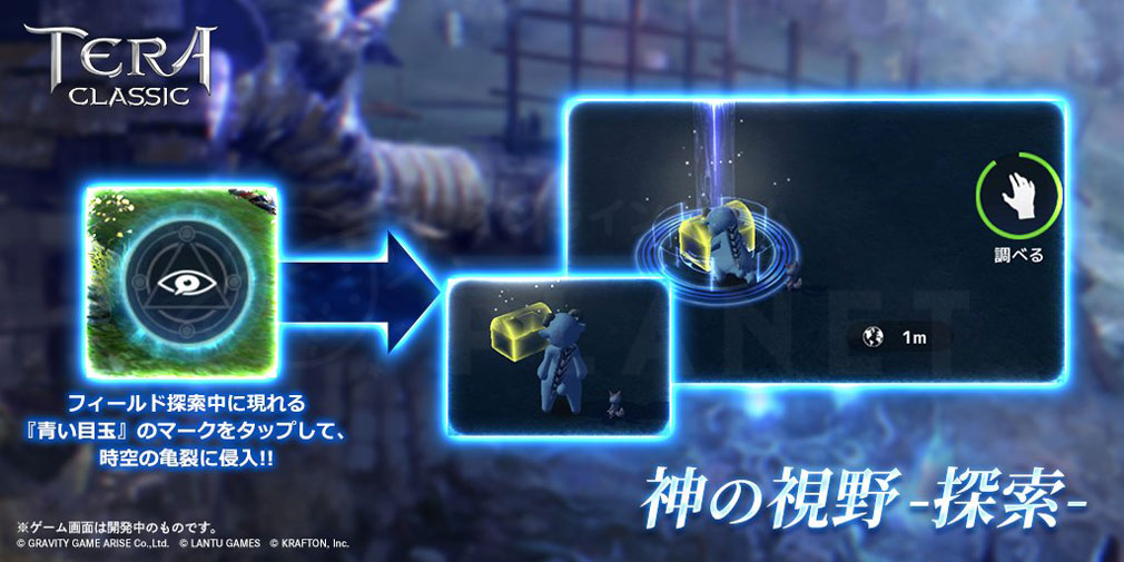 テラクラシック(TERA CLASSIC) 『青い目のアイコン』が出現する『神の視野』紹介イメージ