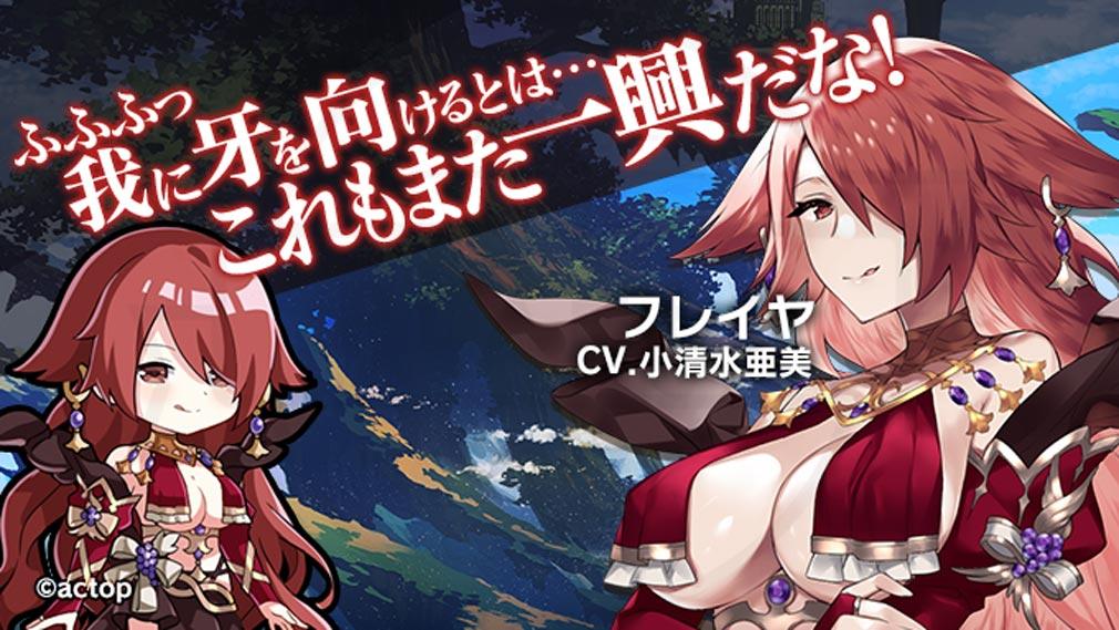 女神降ろし キャラクター『フレイヤ』紹介イメージ