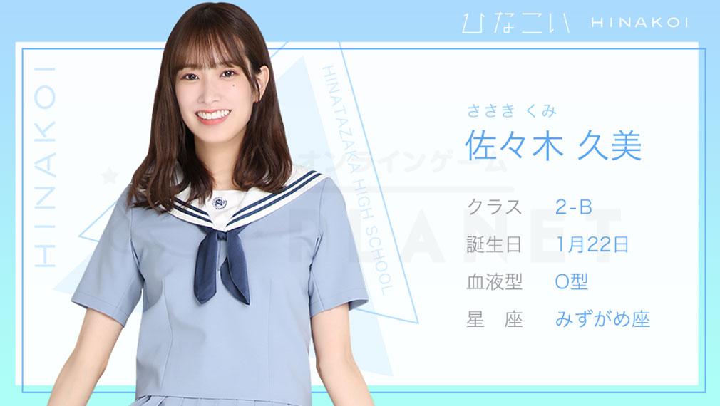 ひなこい 同級生メンバー『佐々木 久美』紹介イメージ