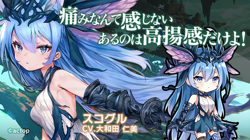 女神降ろし キャラクター『スコグル』紹介イメージ