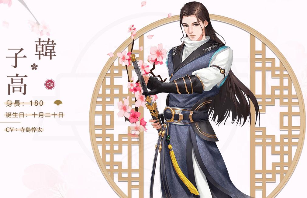 宮廷乱舞 嵐を呼ぶ女たち キャラクター『韓子高』紹介イメージ