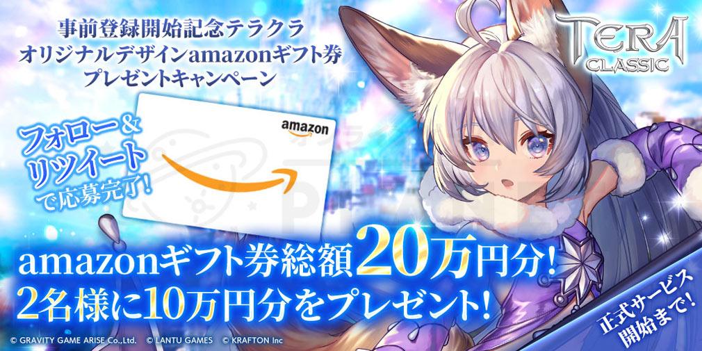 テラクラシック(TERA CLASSIC) Amazonギフト券プレゼントキャンペーン紹介イメージ