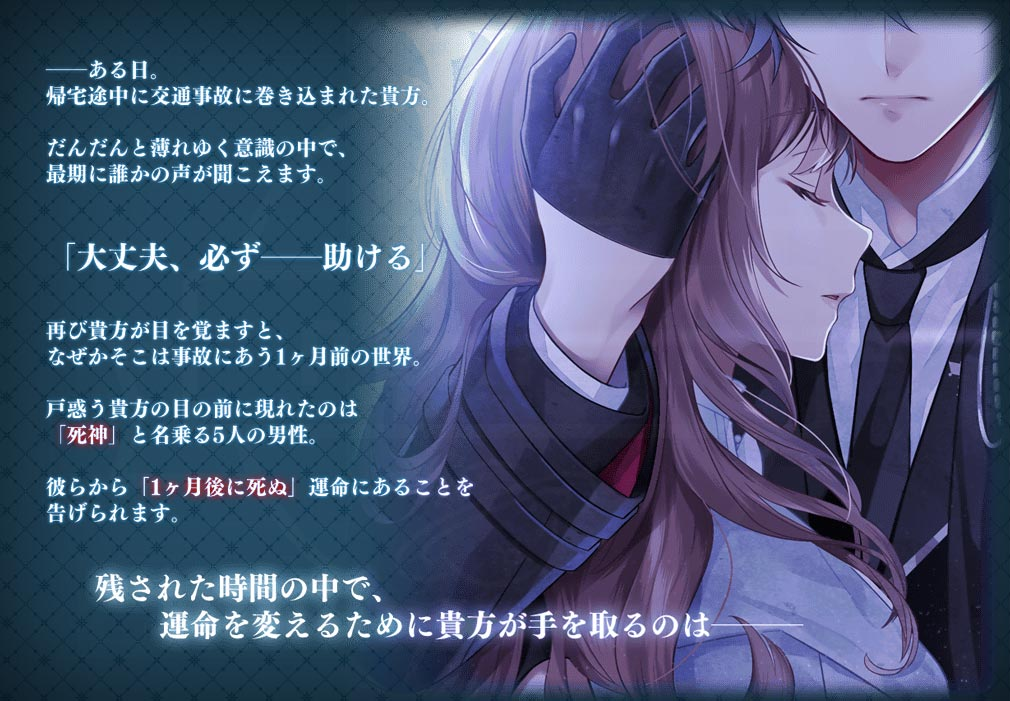 Lost Kiss カレと運命の恋愛 物語紹介イメージ