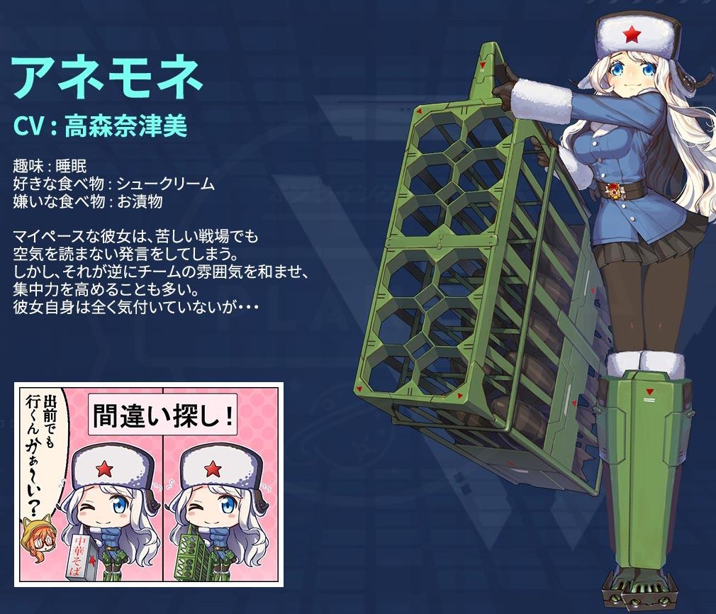 ポルトミラージュ(PORTE MIRAGE) キャラクター『アネモネ』紹介イメージ