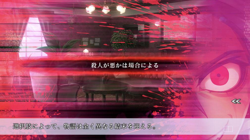 殺人探偵ジャック・ザ・リッパー 『殺人鬼ルート』を選択するスクリーンショット
