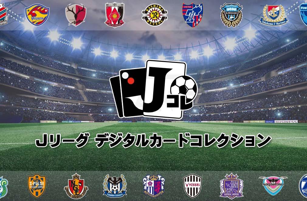 Jリーグ デジタルトレカコレクション キービジュアル