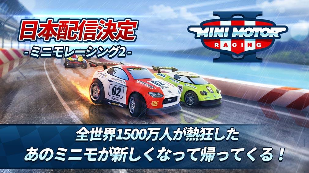 ミニモレーシング2(MMR2) キービジュアル