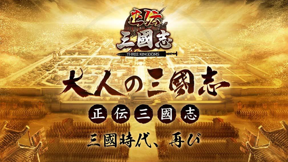 正伝三国志 キービジュアル